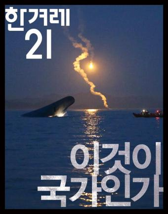 "This title picture of Hangeore 21 showing the sunken Sewol ferry with star shells in the dark sky came to be a capturing image of media fabrication of the state. By some of the victims' families remained in the disaster scene, it turned out that there was no actual rescue operation when the mainline mass media reported such star shells scene in the title of ""The Unprecedented  Rescue Operation of Korean Coast Guard."" The caption in the image says ""Is This the State?"""
