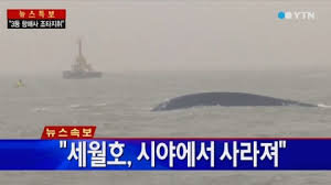 "The caption in the broadcasting scene reads ""The Sewol Ferry is disappearing in the view.""  When the stern of the ferry eventually sank underneath sea, it meant that the last chance to rescue the survivors in the ferry was gone."